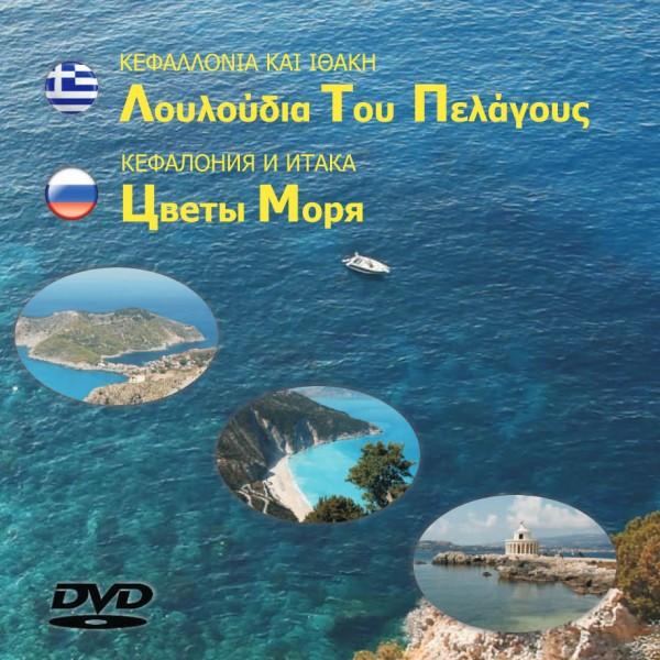 russian-greek
