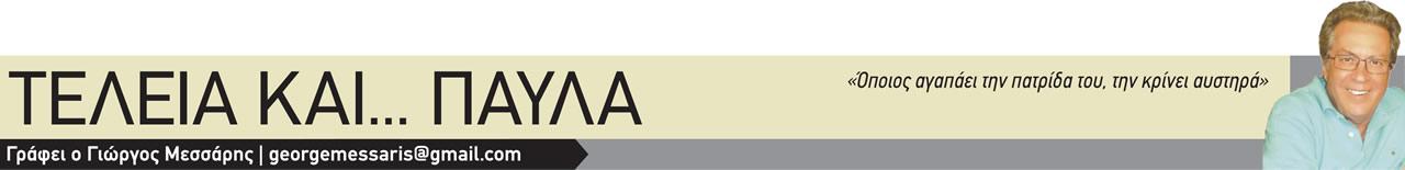 LOGO-TELEIA-KAI -PAVLA